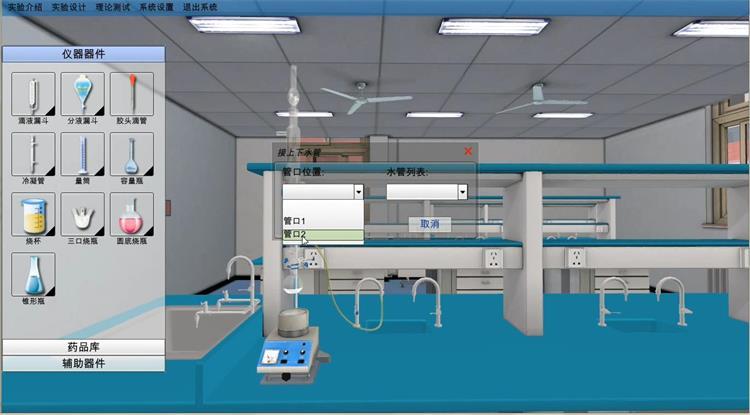 热烈庆祝北京欧倍尔软件技术有限公司虚拟化学实验室上线