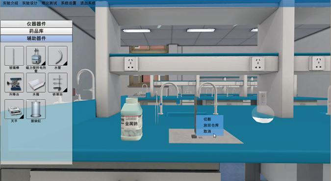 有机化学实验仿真 (1)乙酰乙酸乙酯的制备 (2)苯甲酸的制备 (3)1-溴丁烷的制备 (4)对甲苯磺酸钠的制备 (5)苯乙酮的制备 (6)苯胺的制备 (7)固定酸催化剂的制备、表征及其在酯合成中的应用 无机化学实验仿真 (1)[CoCl(NH3)5]Cl2的制备、水合反应速率及活化能的测试 (2)含Cr(VI)废物的处理 (3)醋酸解离平衡常数的测定 (4)溶度积常数的测定 (5)常见阴离子的分离与鉴定 (6)常见阳离子的分离与鉴定 (7)三氯化六氨合钴的制备 物理化学 (1)量子化学计算 (2)凝固