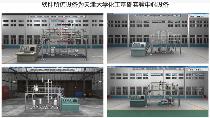 3D化工实训装置虚拟仿真软件