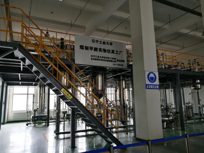 辽宁工业大学煤制甲醇仿真工厂
