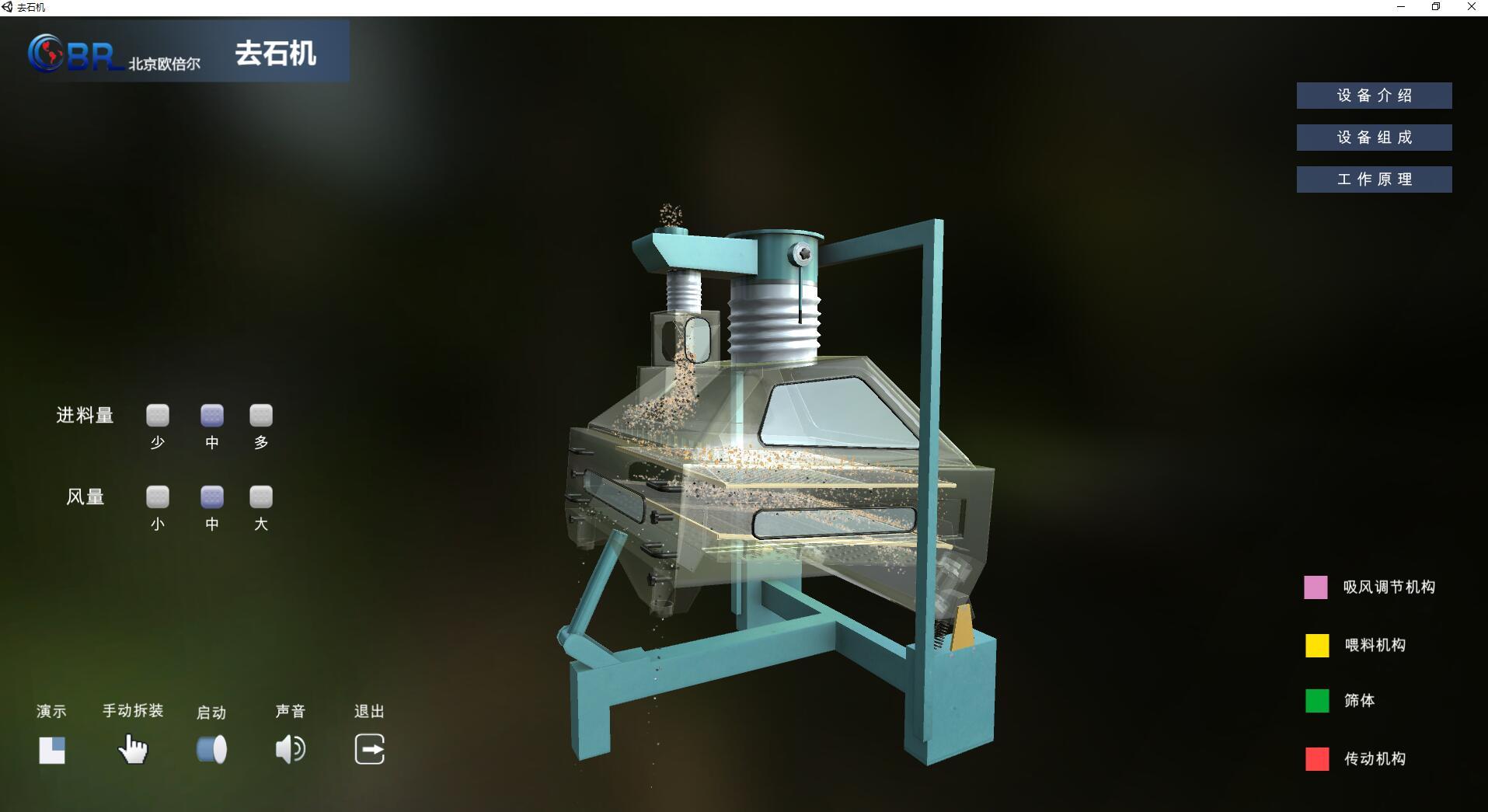 小麦制粉加工工艺仿真软件
