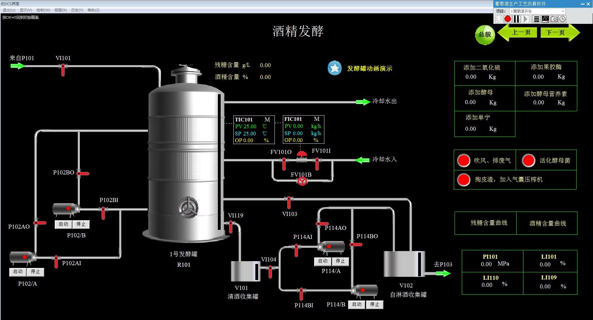 葡萄酒生产工艺虚拟仿真软件