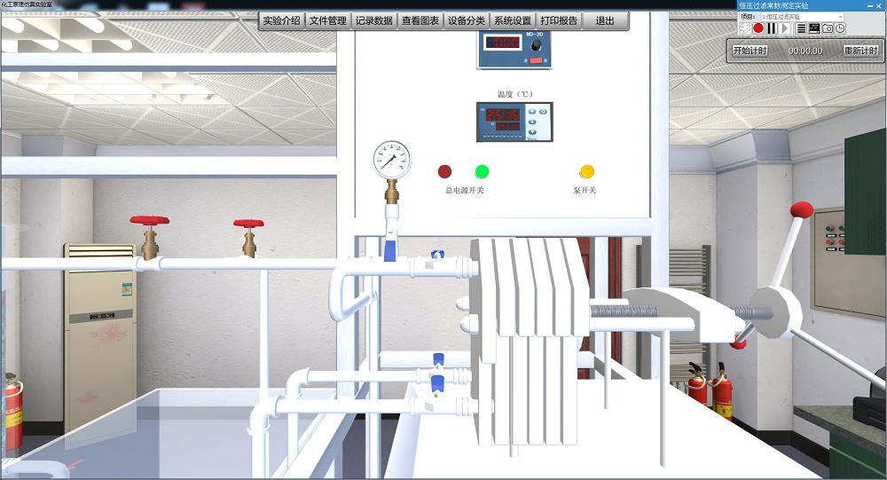恒压过滤常数测定实验装置3D仿真软件