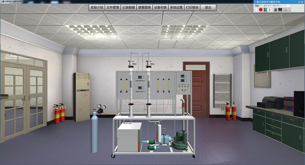 二氧化碳吸收与解吸3D仿真软件