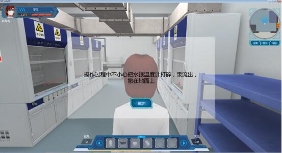 水银泄漏事故3D仿真软件
