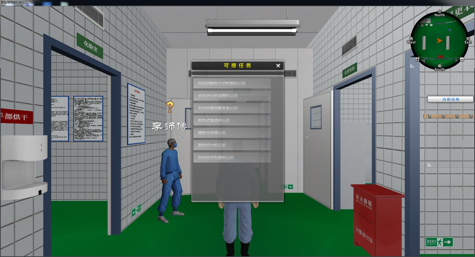 北京欧倍尔焙烤发酵工厂认知实习仿真软件