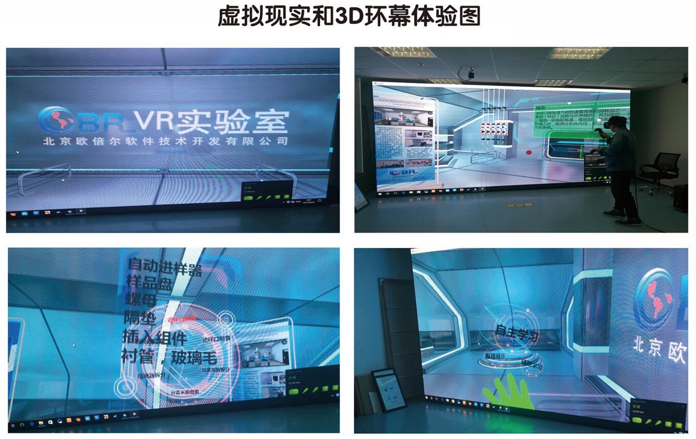 虚拟现实技术方案
