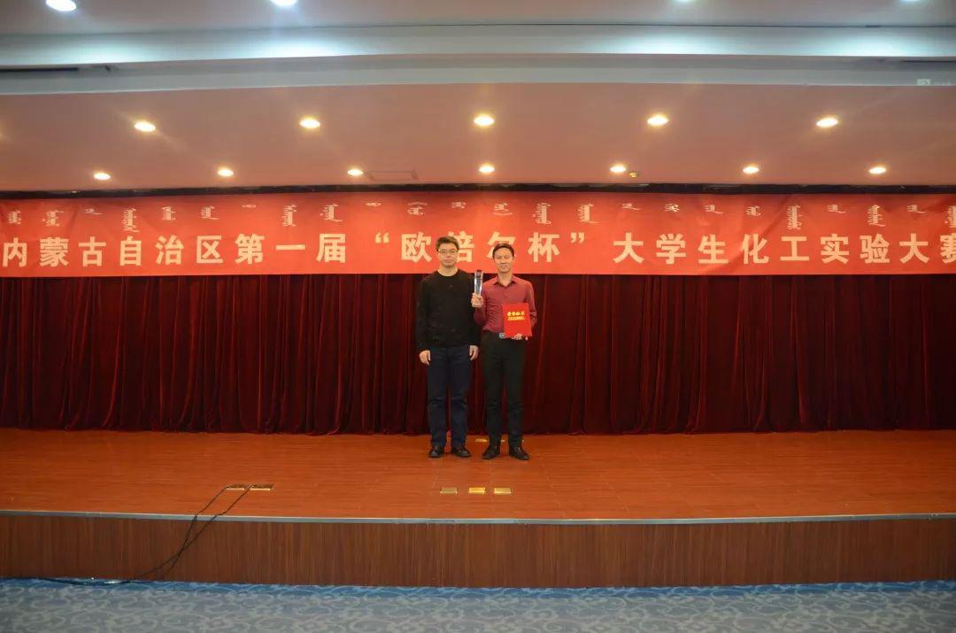 """内蒙古自治区第一届""""欧倍尔杯""""大学生化工实验大赛"""
