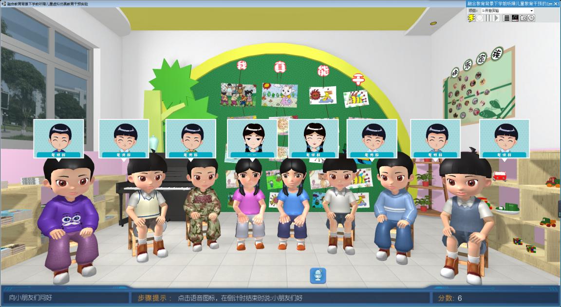 北京欧倍尔融合教育背景下学前听障儿童虚拟仿真教育干预实验