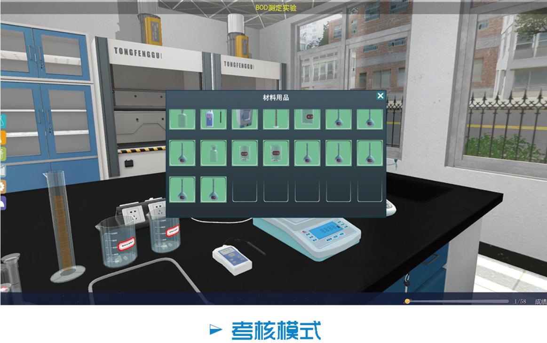 环境监测虚拟仿真实验室