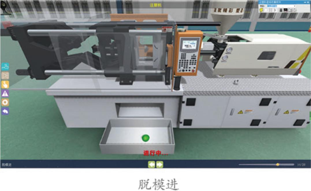 注塑机3D虚拟仿真软件
