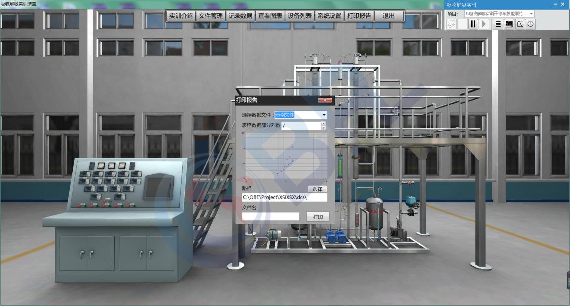 虚拟仿真实训系统