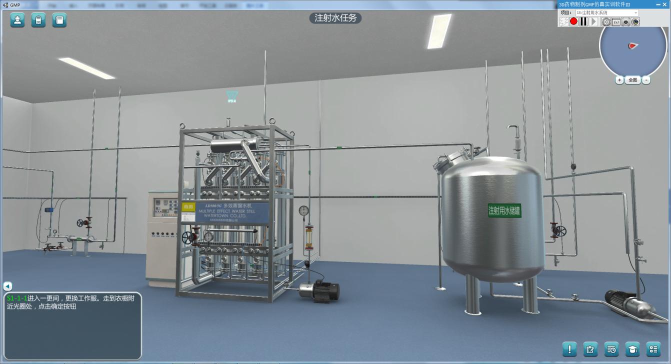 北京欧倍尔3D注射用水制备系统虚拟仿真实训软件