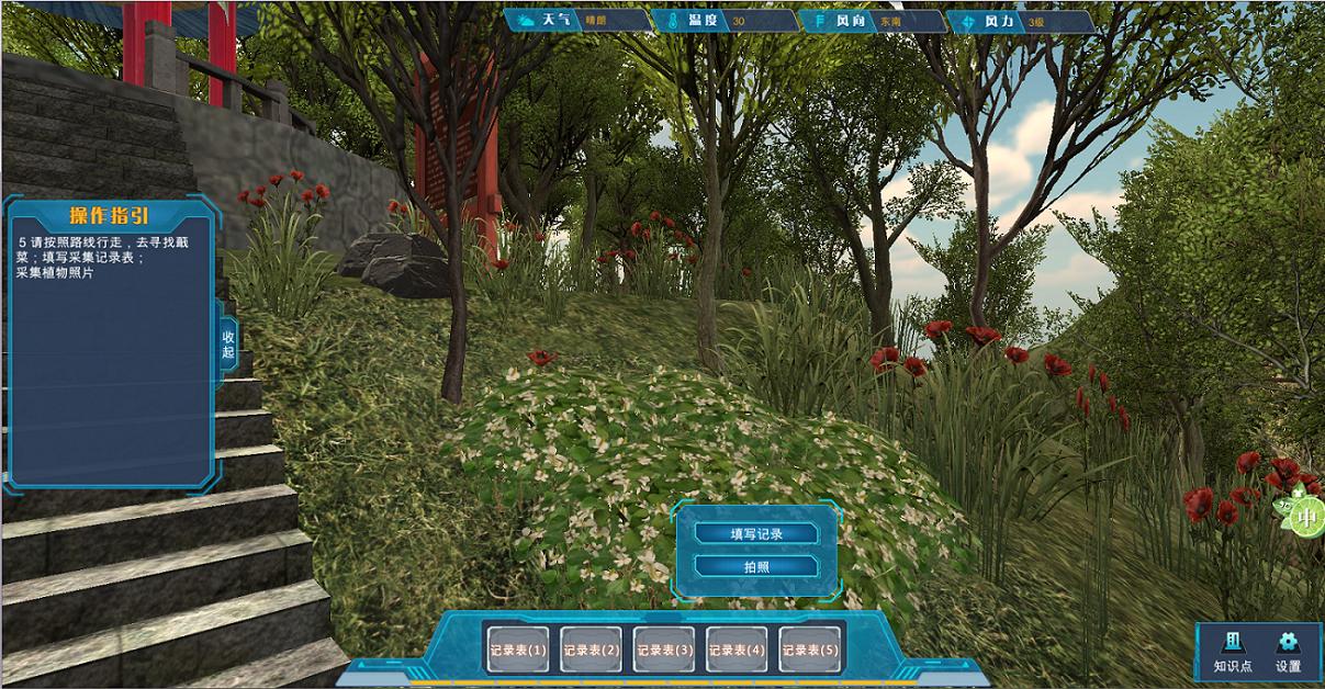 植物学虚拟仿真软件