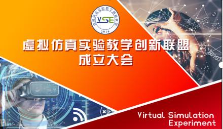 虚拟仿真实验教学创新联盟