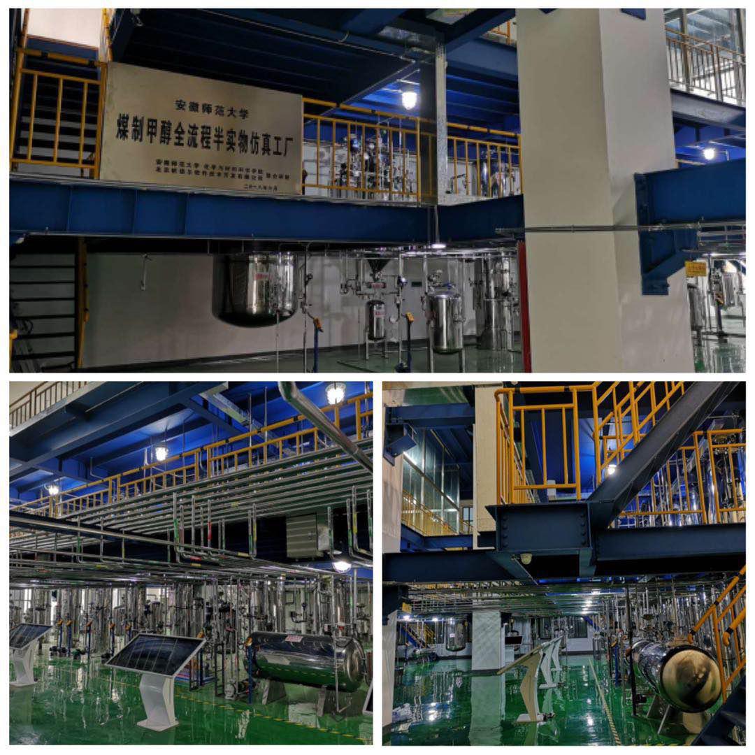 安徽师范大学煤制甲醇全流程半实物仿真工厂