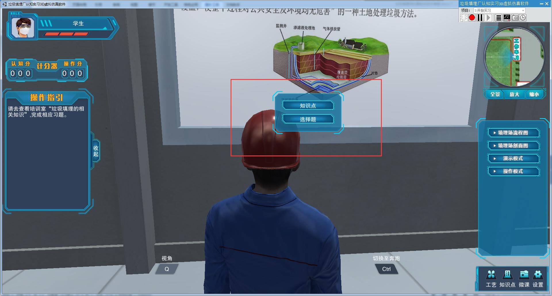 垃圾填埋场3D虚拟仿真软件