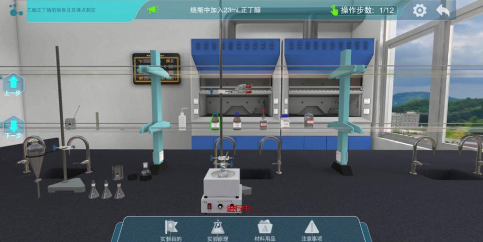 手机APP移动版虚拟仿真化学实验软件