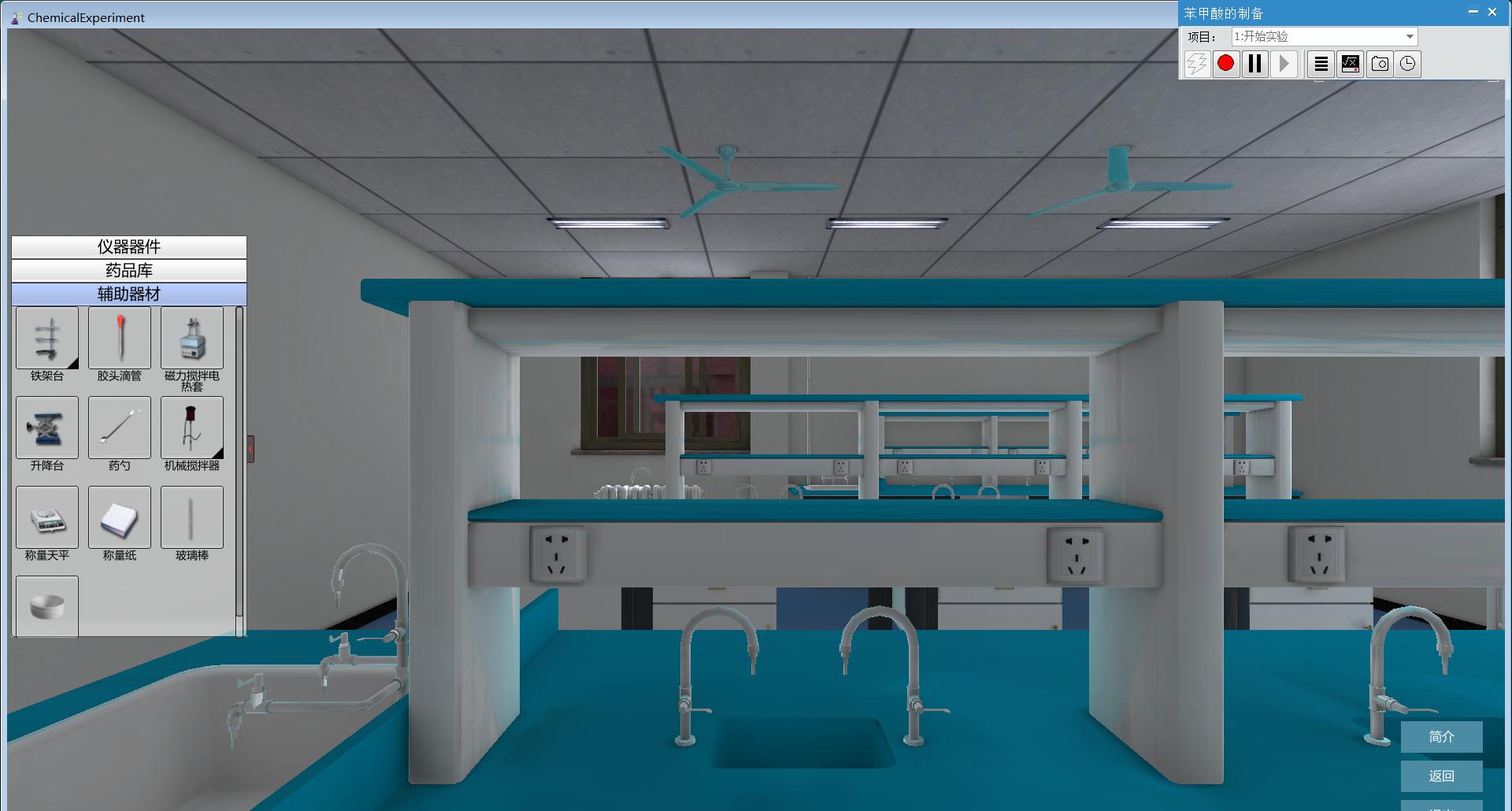 有机化学虚拟仿真软件--苯甲酸的制备
