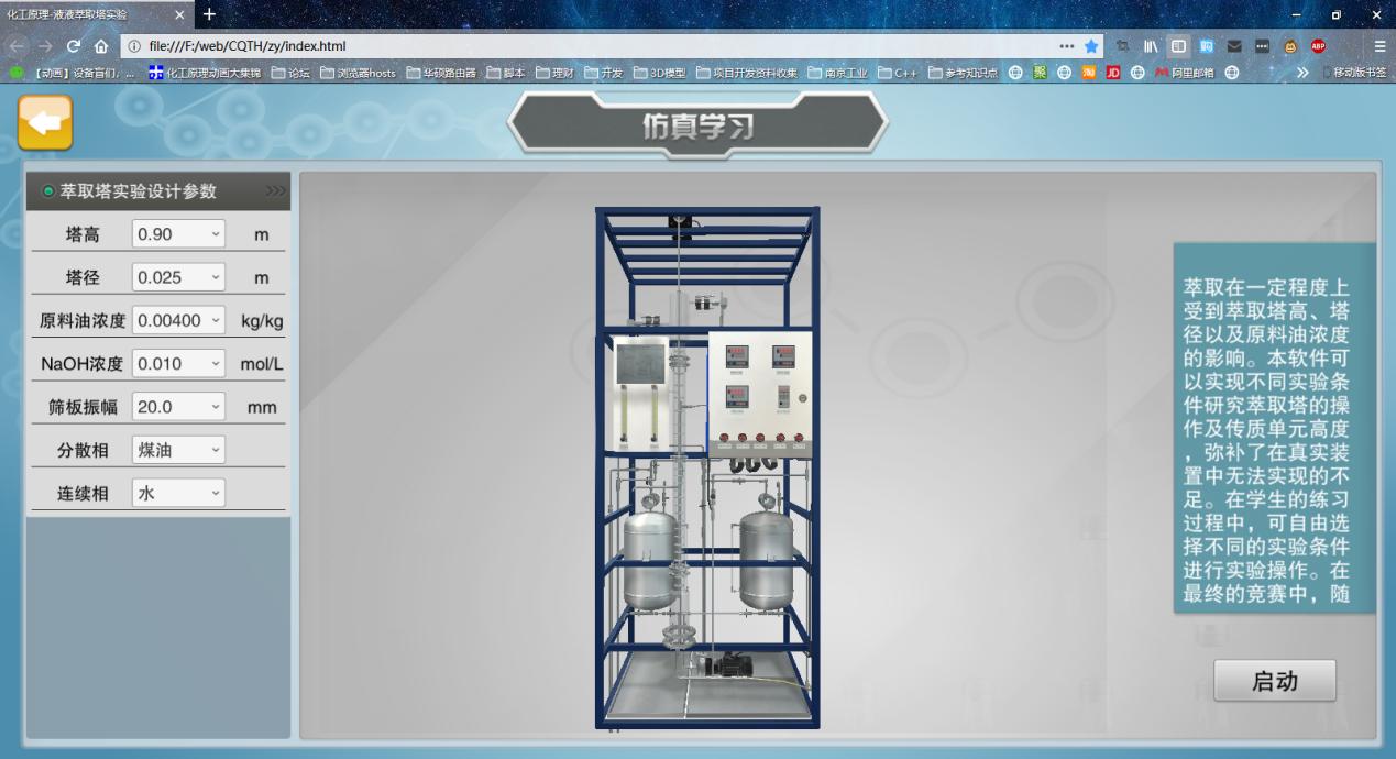 化工原理web虚拟仿真系统