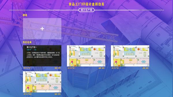 食品工厂3D设计虚拟仿真软件