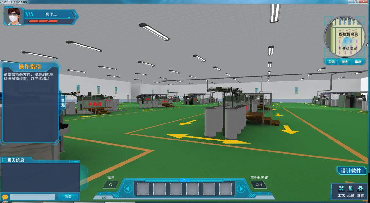纺纱车间工艺流程虚拟仿真软件