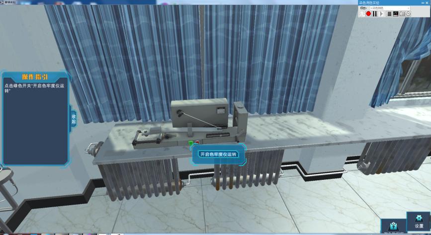 染色测色实验虚拟仿真软件