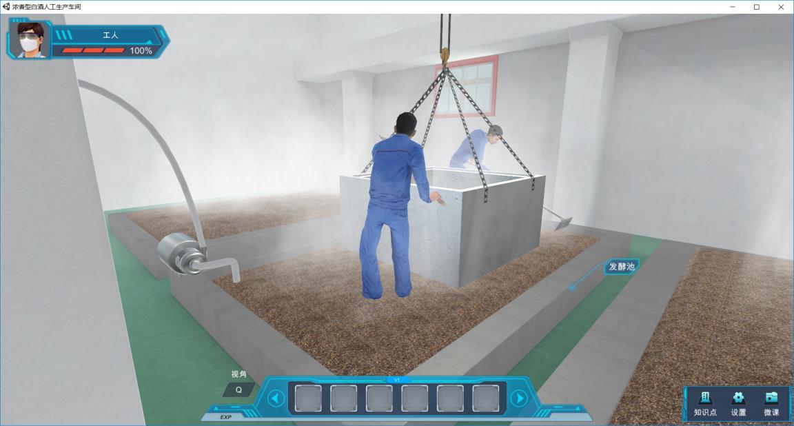 浓香型白酒酿造虚拟仿真工厂