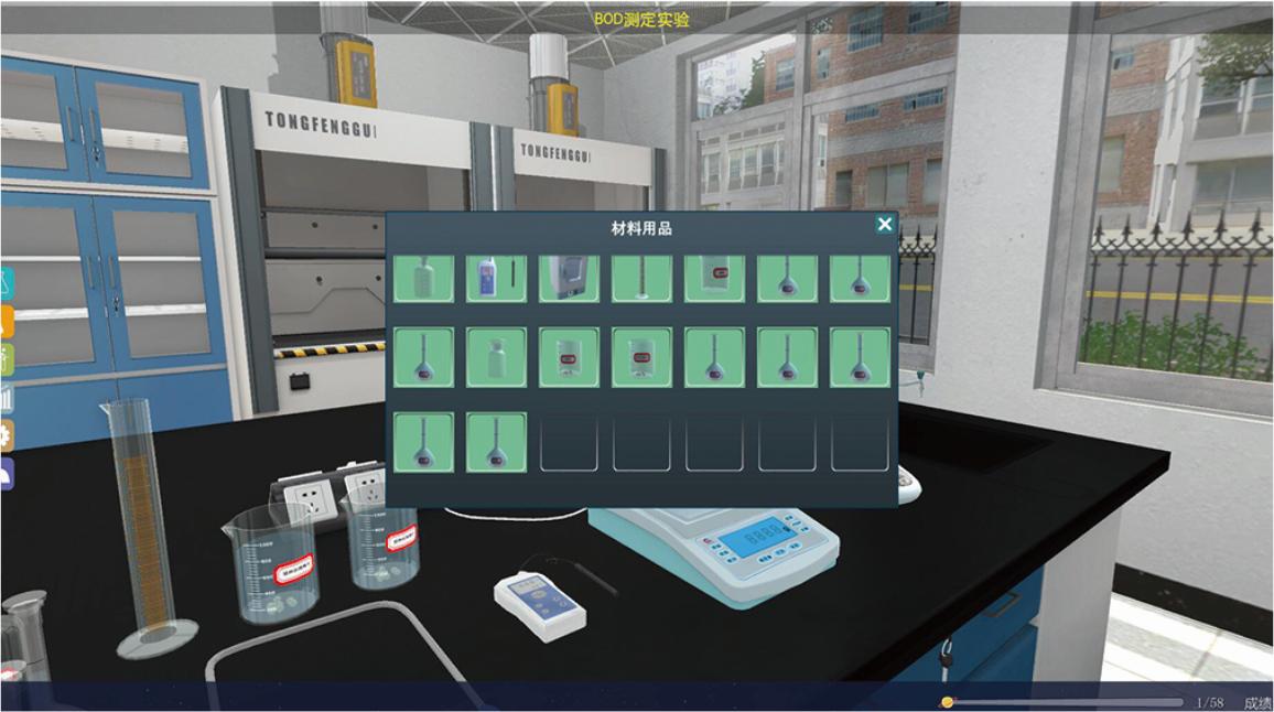 环境分析监测虚拟仿真实验室