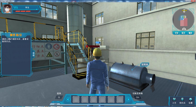 金矿选冶回收工艺虚拟仿真软件