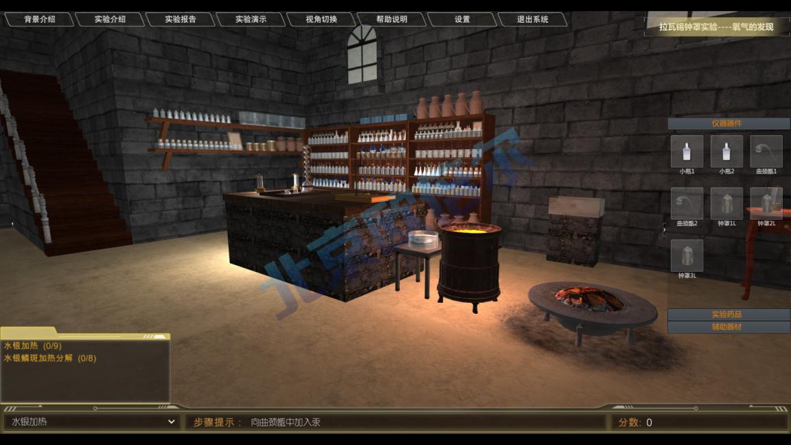 拉瓦锡钟罩实验--氧气的发现虚拟仿真软件