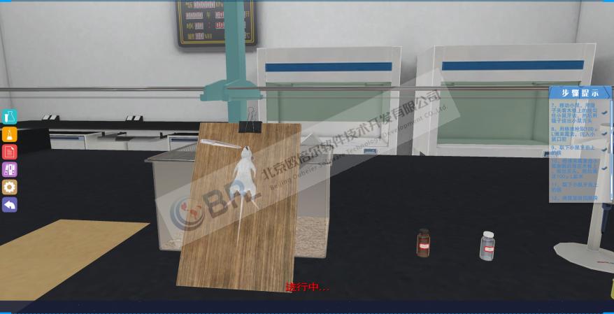 动物给药实验3D虚拟仿真软件