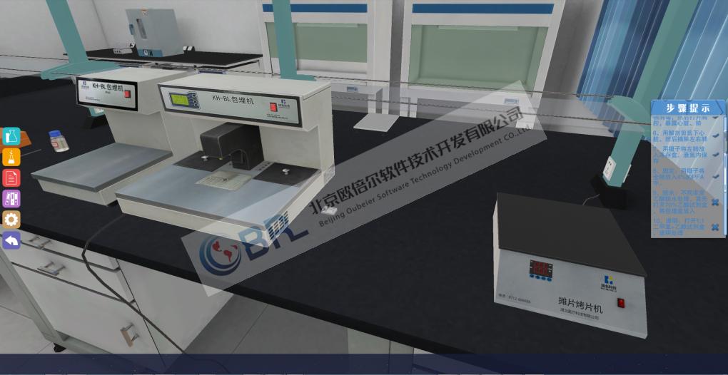 动物组织取材及切片制作实验3D虚拟仿真软件
