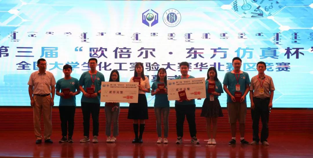 第三届全国大学生化工实验大赛华北赛区比赛