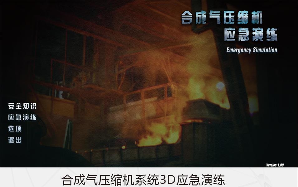 北京欧倍尔合成气压缩机系统3D应急演练虚拟仿真软件