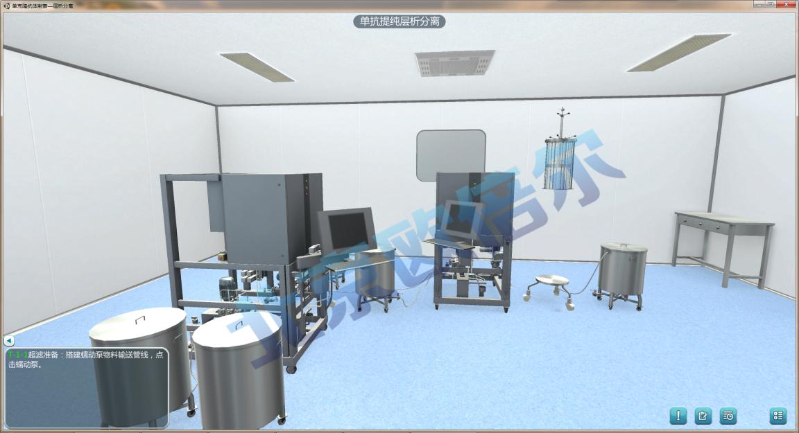 单克隆抗体生产3D虚拟仿真软件