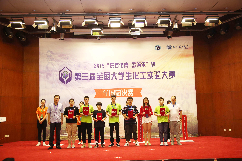 2019年第三届全国大学生化工实验大赛