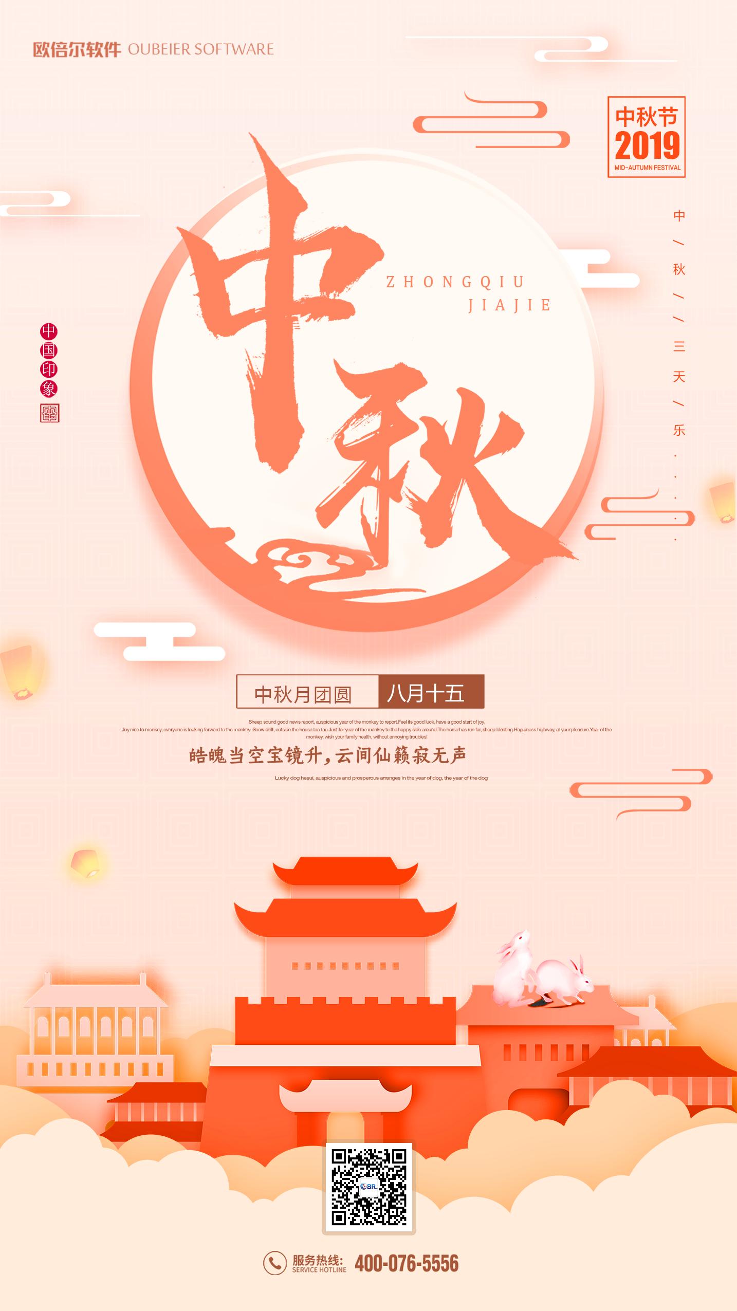 中秋节活动