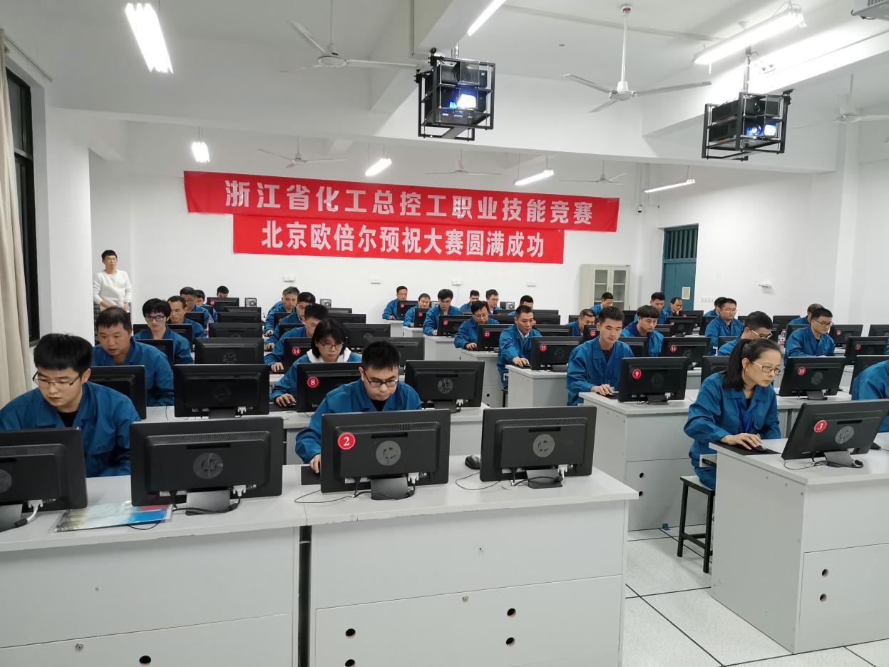 浙江省化工总控工职业技能竞赛
