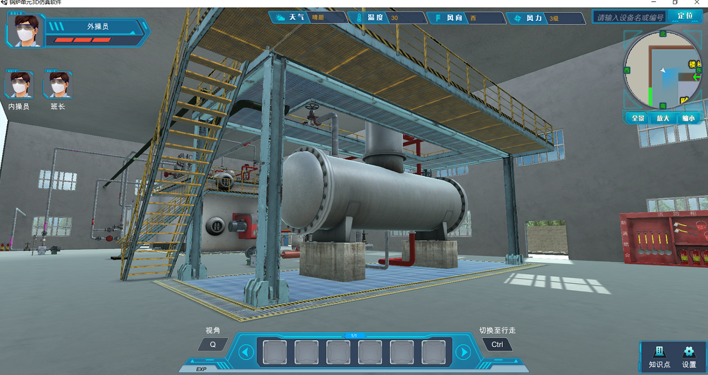锅炉单元3D仿真软件