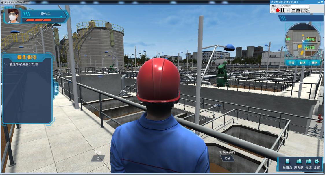 高浓度有机废水处理3D工厂