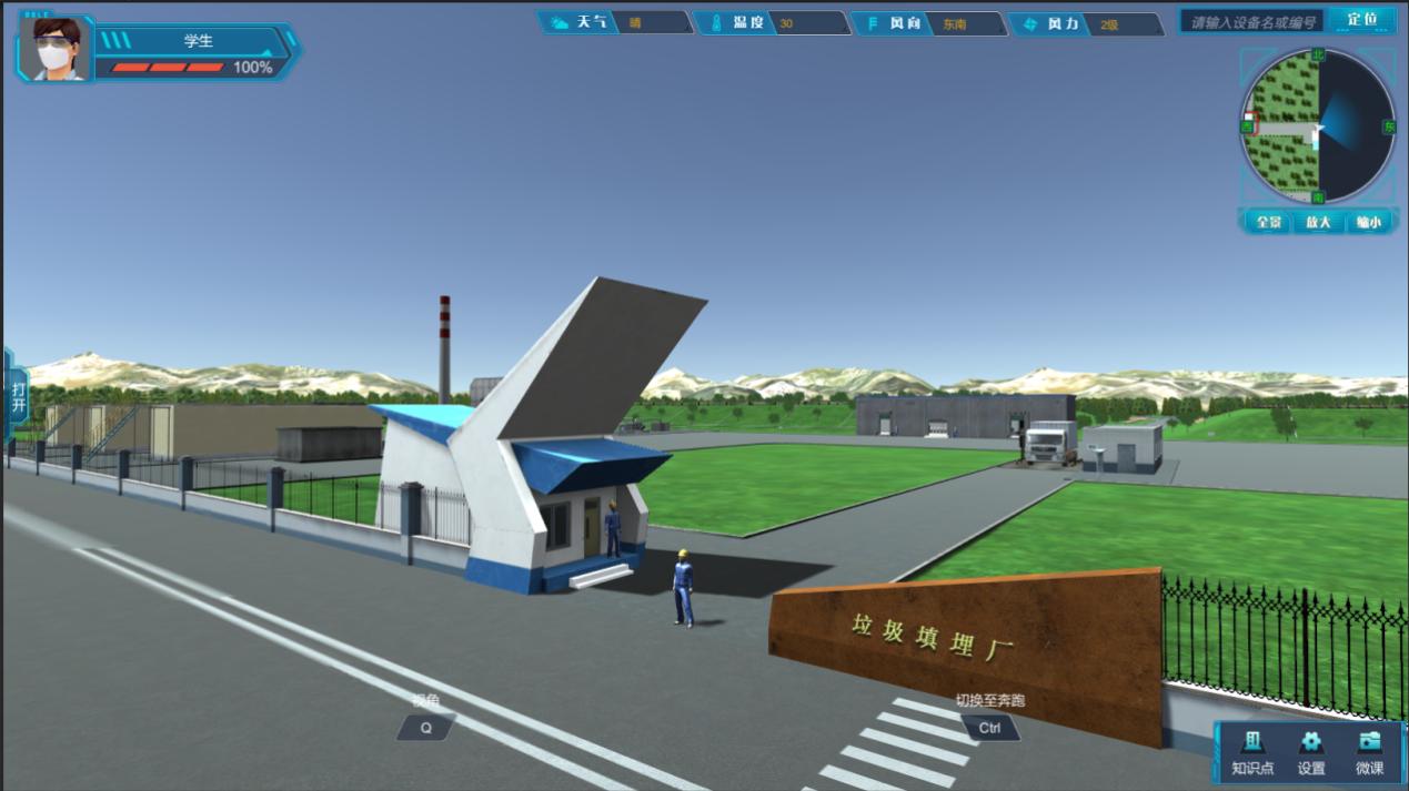 垃圾填埋3D虚拟仿真工厂