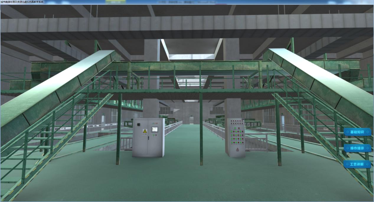 城市粪渣处理及资源化虚拟仿真教学系统