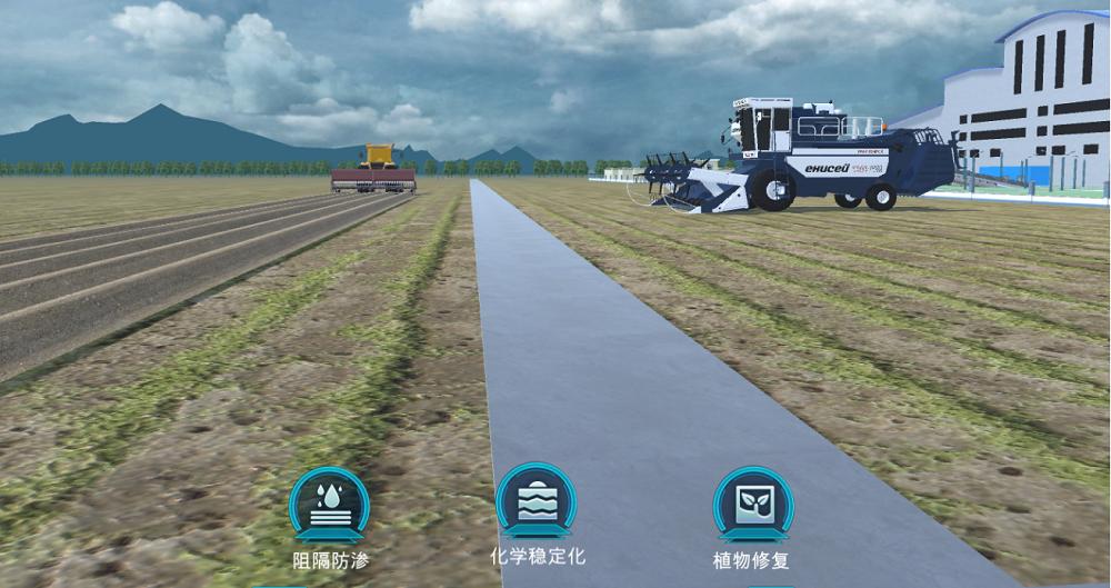 农田土壤重金属污染场地生态修复虚拟仿真综合实验