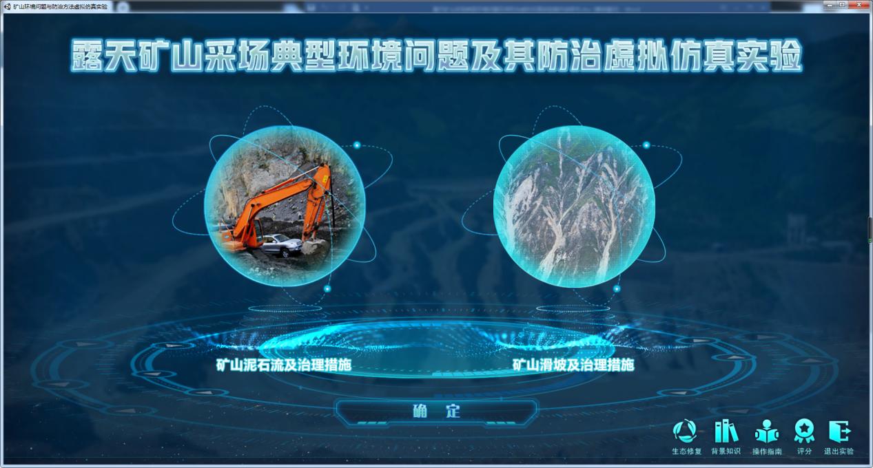 露天矿山采场典型环境问题及其防治虚拟仿真实验