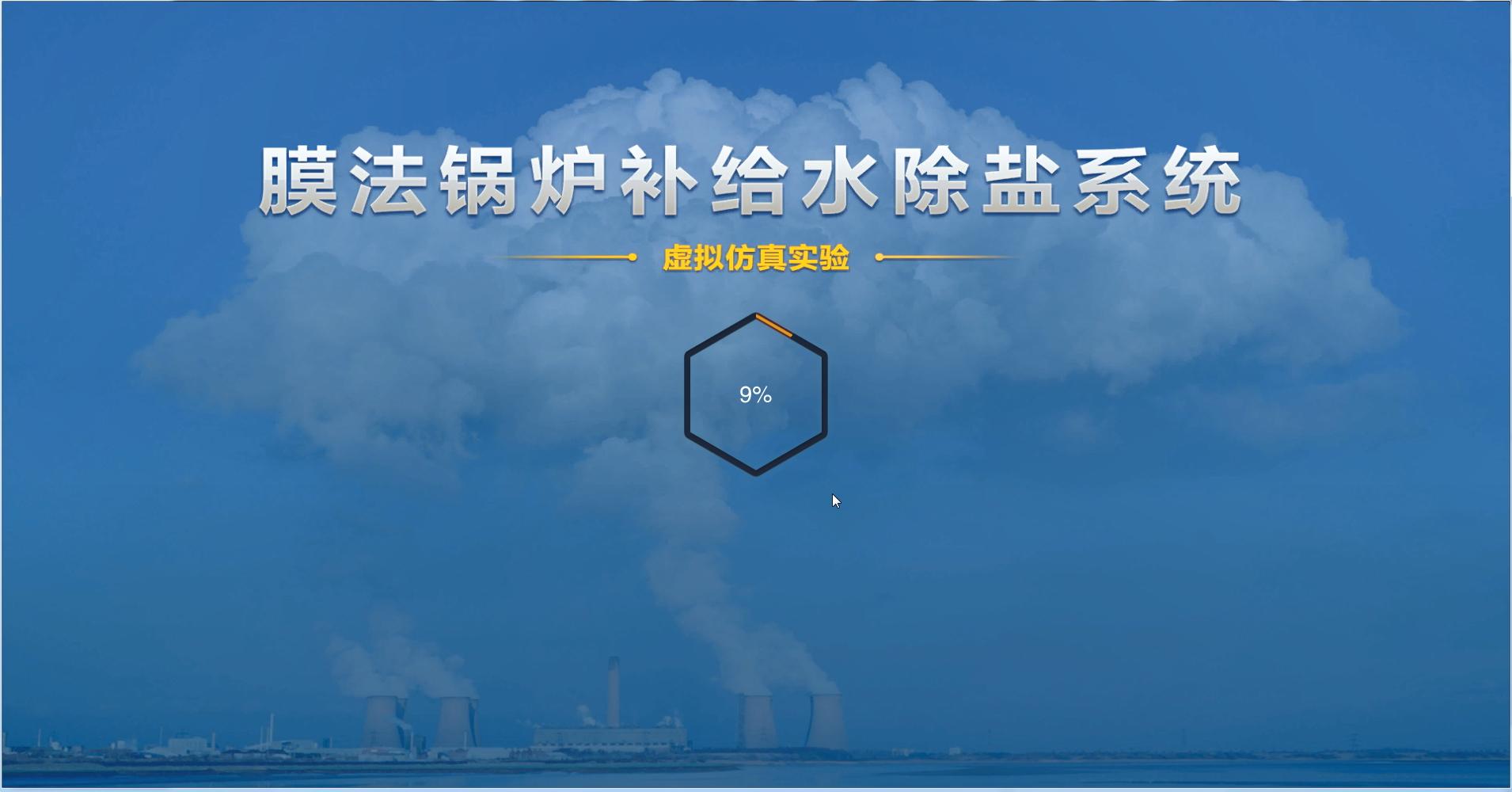 膜法锅炉补给水除盐系统虚拟仿真实验软件