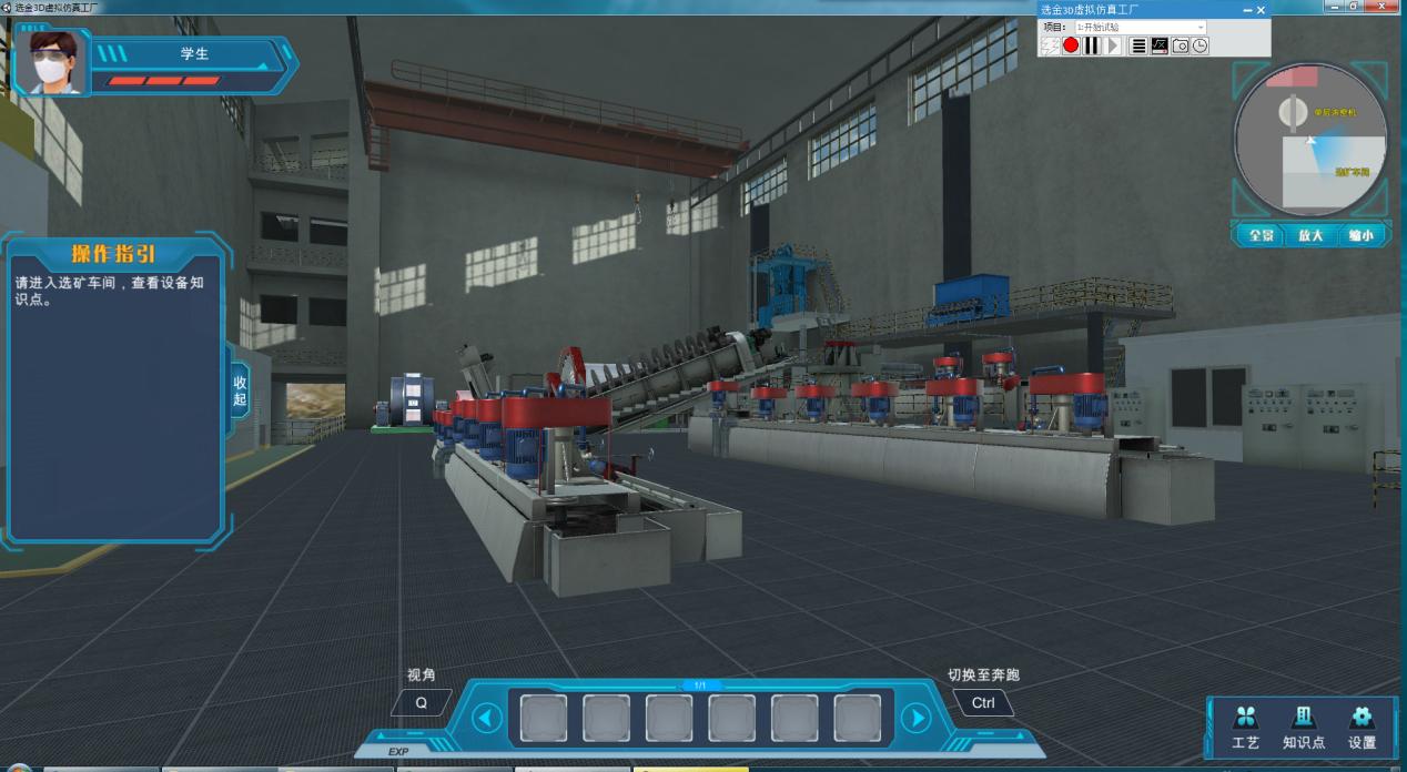 选金3D虚拟仿真工厂