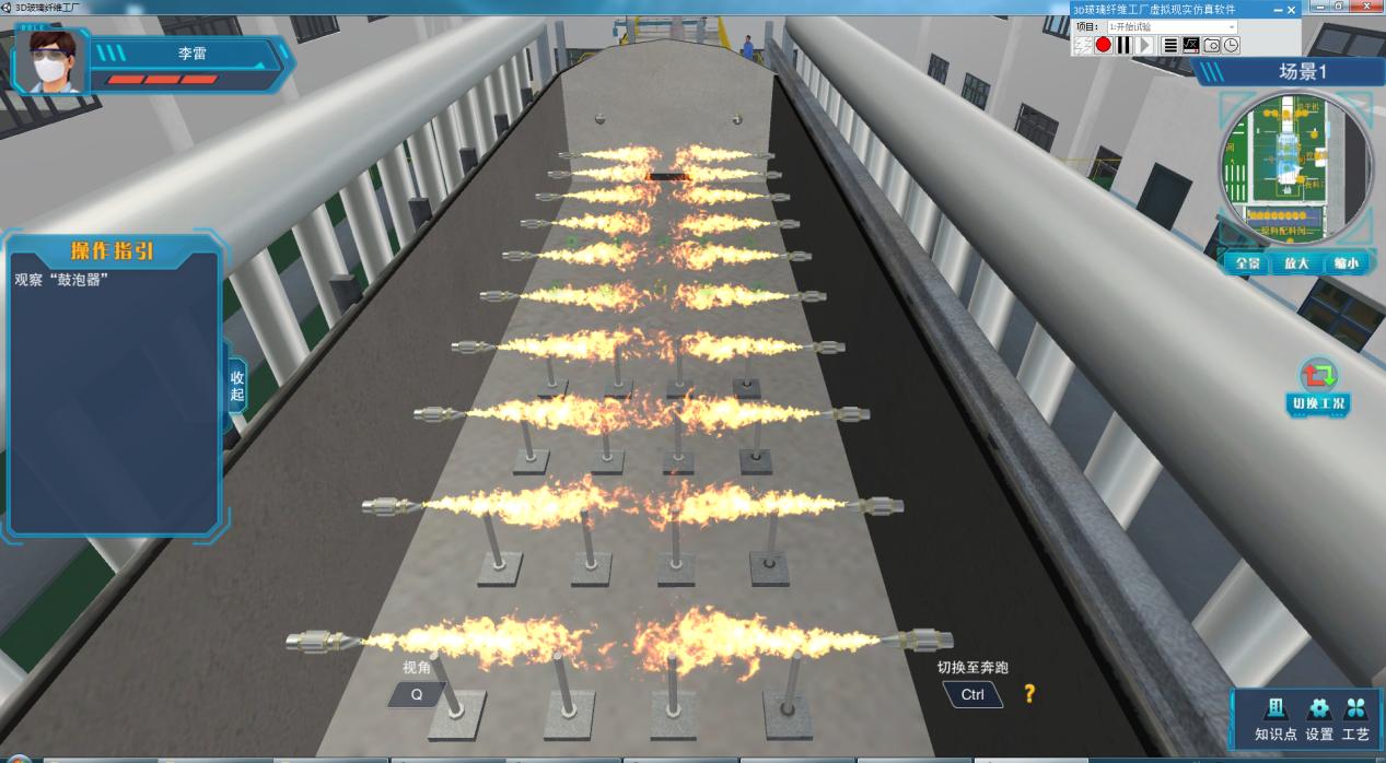 3D玻璃纤维工厂虚拟仿真软件