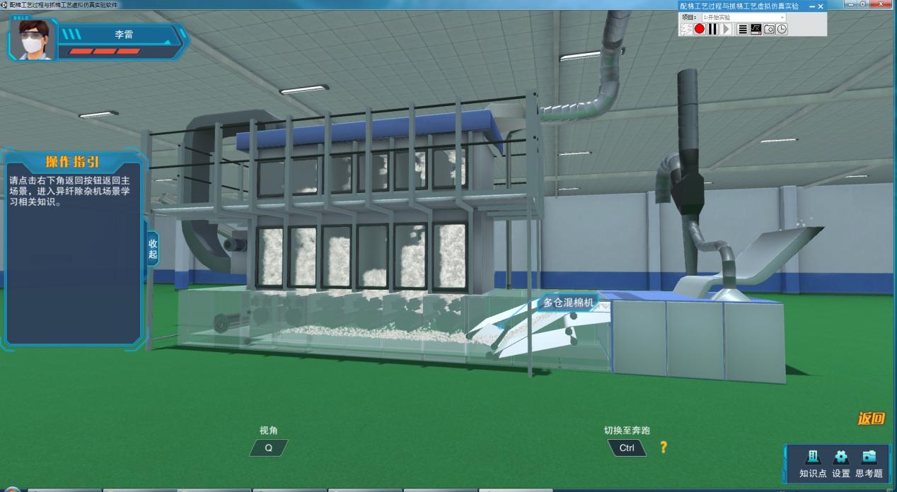 配棉工艺过程与抓棉工艺虚拟仿真实验