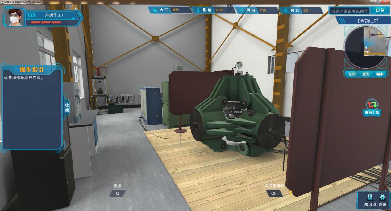 超高压物理实验技术虚拟仿真软件